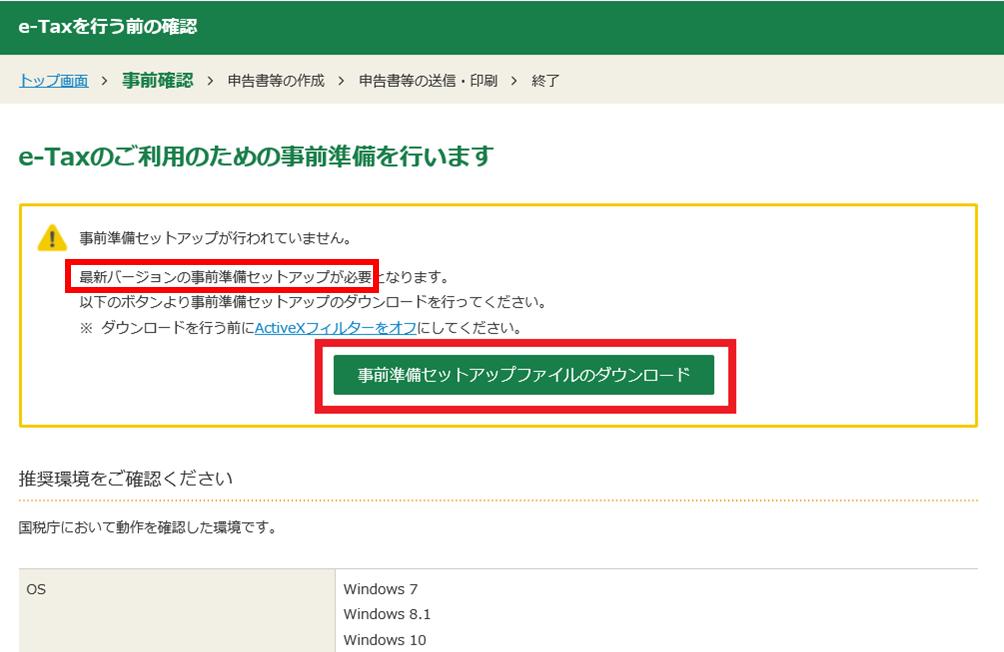作成 等 国税庁 ホームページ コーナー 確定 書 申告