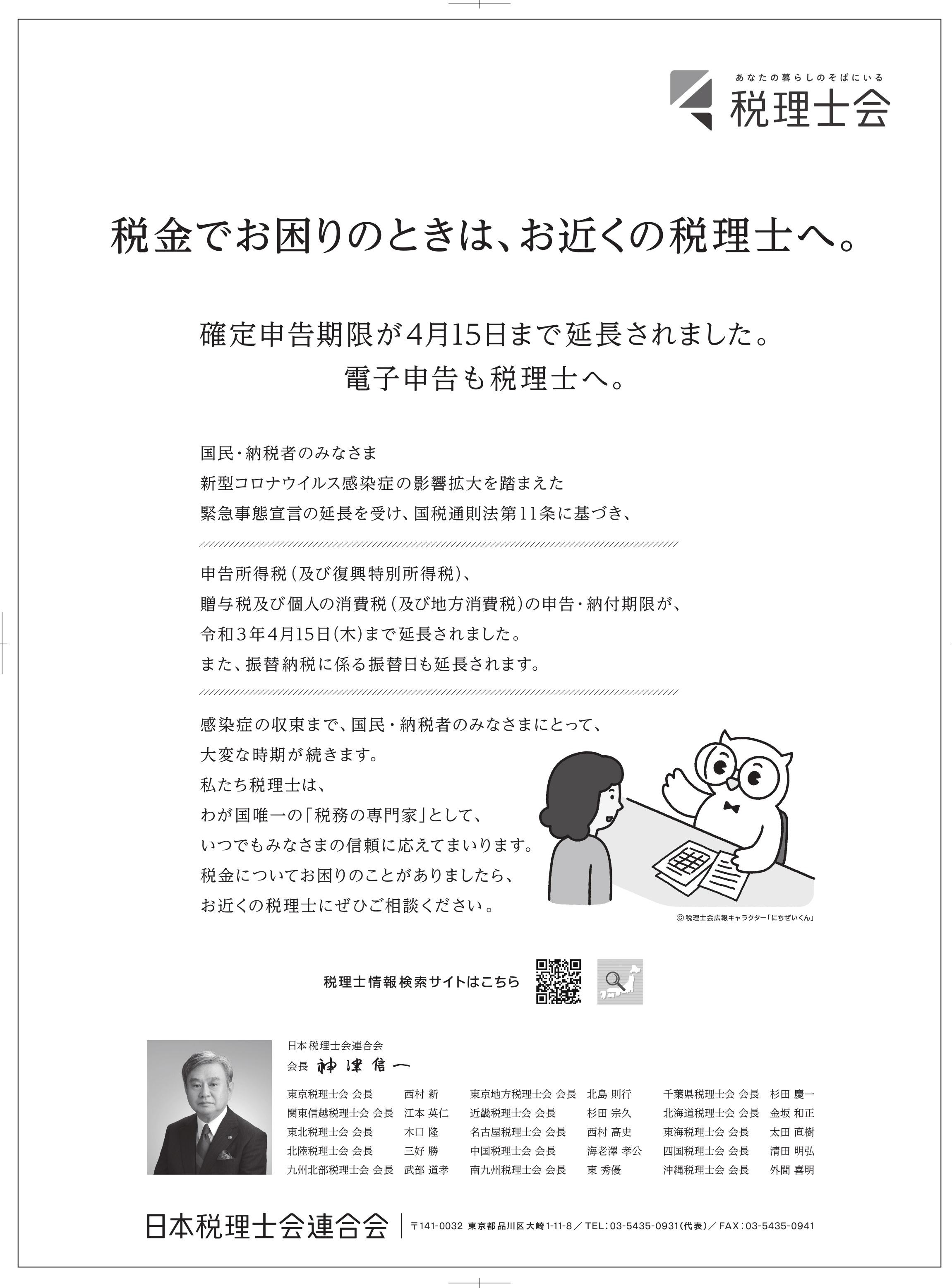 https://www.nichizeiren.or.jp/wp-content/uploads/whatsnew/img_info210223.jpg